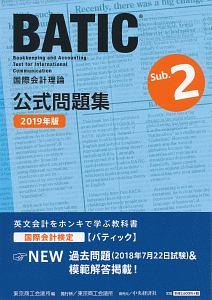 国際会計検定 BATIC Subject2 公式問題集 国際会計理論 2019