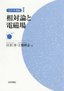相対論と電磁場 江沢洋選集2