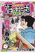 ラズウェル細木『酒のほそ道 ひと月スペシャル 四月呑み編』