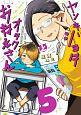 ヤンキーショタとオタクおねえさん (5)