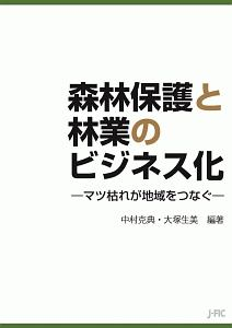 大塚生美『森林保護と林業のビジネス化』