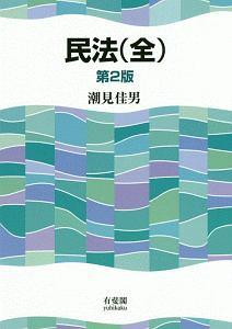 『民法(全)<第2版>』大塚龍児