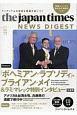 The Japan Times ニュースダイジェスト 2019.3 (77)