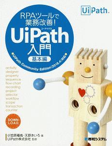 RPAツールで業務改善! UiPathCommunity入門