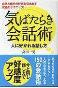 島田一男『気ばたらき会話術』