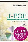 合唱で歌いたい!J-POPコーラスピース 誕生日には真白な百合を 混声3部合唱/ピアノ伴奏 パート別練習音源CD付