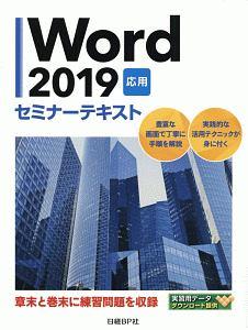 Word 2019 応用セミナーテキスト