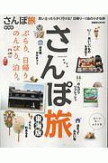 『さんぽ旅<東海版>』TECHNOBOYS PULCRAFT GREEN-FUND feat.高野寛