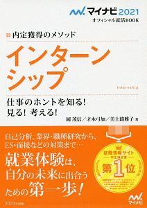 内定獲得のメソッド インターンシップ マイナビ2021オフィシャル就活BOOK