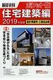 積算資料<ポケット版> 住宅建築編 2019