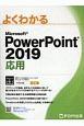 よくわかるMicrosoft PowerPoint2019 応用