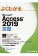 よくわかるMicrosoft Access2019 基礎