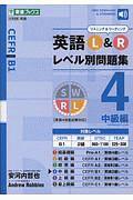 『英語L&Rレベル別問題集』安河内哲也
