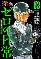 名探偵コナン ゼロの日常-ティータイム-(3)