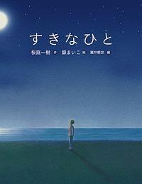 すきなひと 恋の絵本1