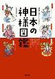 神様と仲よくなれる!日本の神様図鑑 キャラ図鑑