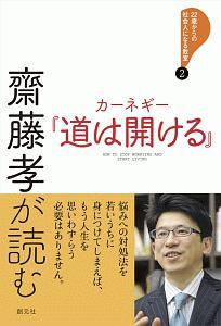 齋藤孝『齋藤孝が読む カーネギー『道は開ける』 22歳からの社会人になる教室2』