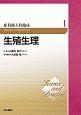 生殖生理 Science and Practice 産科婦人科臨床シリーズコレクション1