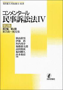 コンメンタール民事訴訟法<第2版>