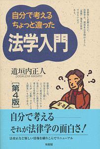 道垣内正人『自分で考えるちょっと違った法学入門<第4版>』