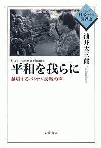 平和を我らに 越境するベトナム反戦の声 シリーズ日本の中の世界史