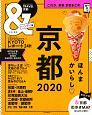 &TRAVEL 京都<ハンディ版> 2020 これが、最新京都まとめ。