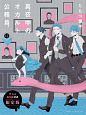 真夜中のオカルト公務員<限定版> アニメDVD付き (12)