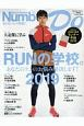 Number Do RUNの学校。 2019 (34)