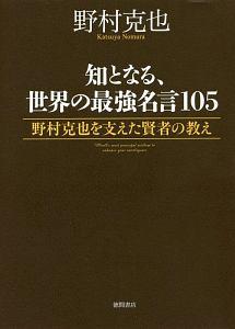 知となる、世界の最強名言105