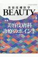 美容皮膚医学BEAUTY 2-3 2019 特集:美容皮膚科診療のポイント (4)