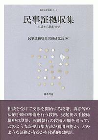 『民事証拠収集 勁草法律実務シリーズ』リチャード・ブラウン[製作]