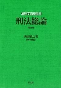 刑法総論<第3版>