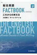 『総合英語FACTBOOK これからの英文法』大西泰斗