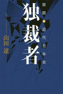 山田遼『仮説・近代日本史 独裁者』