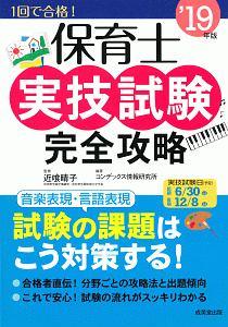 近喰晴子『保育士実技試験 完全攻略 2019』