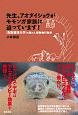 先生、アオダイショウがモモンガ家族に迫っています! [鳥取環境大学]の森の人間動物行動学