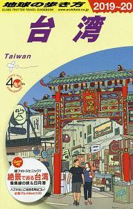 地球の歩き方 台湾 2019~2020