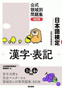 日本語検定委員会『日本語検定 公式領域別問題集<改訂版> 漢字・表記』