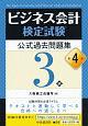 ビジネス会計検定試験公式過去問題集3級<第4版>