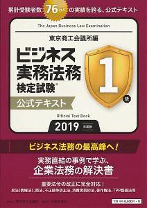 ビジネス実務法務検定試験 1級 公式テキスト 2019