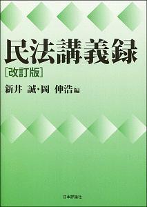 『民法講義録』岡伸浩