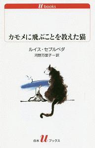 『カモメに飛ぶことを教えた猫<改版>』河野万里子