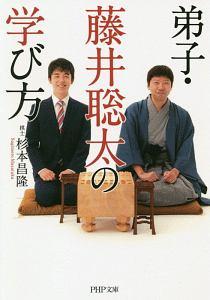 『弟子・藤井聡太の学び方』韓鐵均