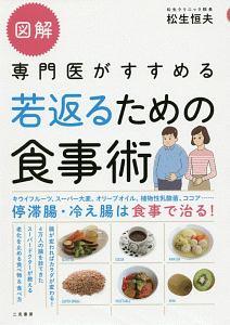 『図解 専門医がすすめる若返るための食事術』松生恒夫