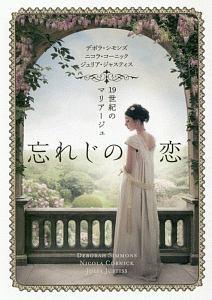 忘れじの恋~19世紀のマリアージュ~