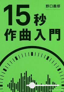 『15秒作曲入門』ニック・ウラタ