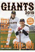 読売巨人軍『GIANTS 2019』