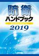 防衛ハンドブック 2019