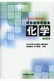 理系標準問題集 化学<四訂版> 駿台受験シリーズ