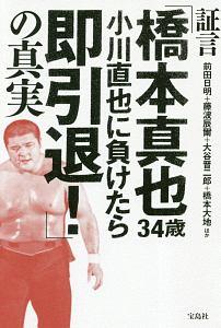 『証言 「橋本真也34歳 小川直也に負けたら即引退!」の真実』船木誠勝